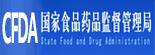 国家食品药品监督管理总局